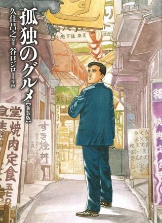 DLsite探偵団Lite「孤独のグルメ」を行く!