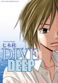 DIVE DEEP [七木桂]
