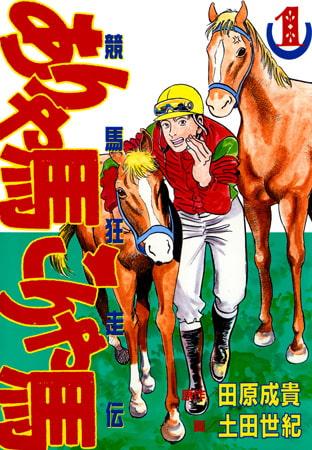 ギャグ漫画が途中から熱い漫画に  競馬狂走伝ありゃ馬こりゃ馬