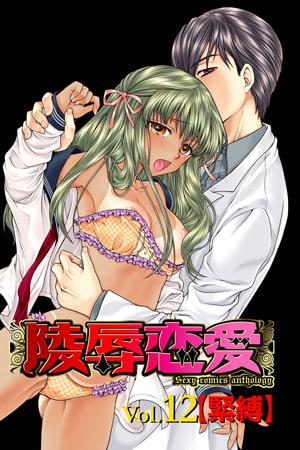 陵辱恋愛  vol.12 【緊縛】
