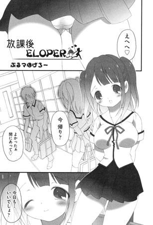 BJ032604 img main 放課後ELOPER