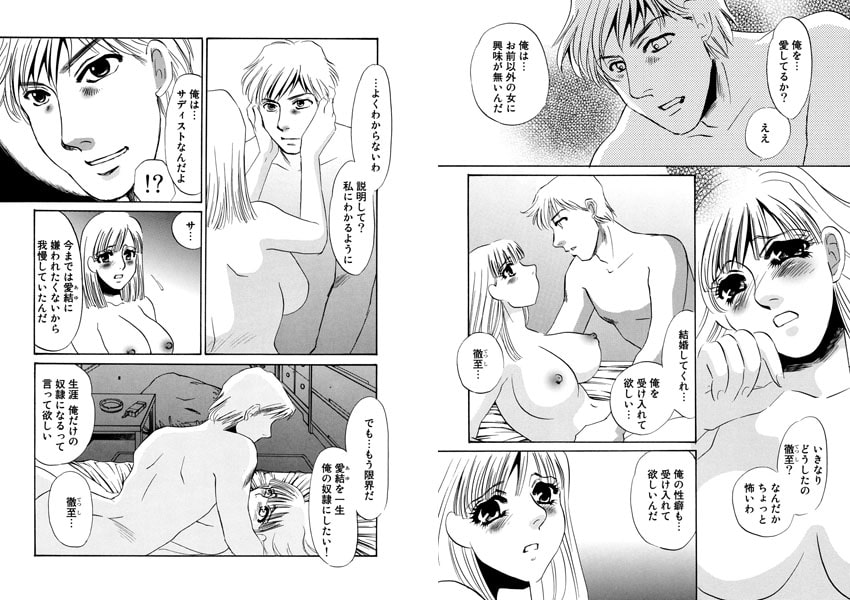 覚醒〜Mへの目覚め〜サンプル1