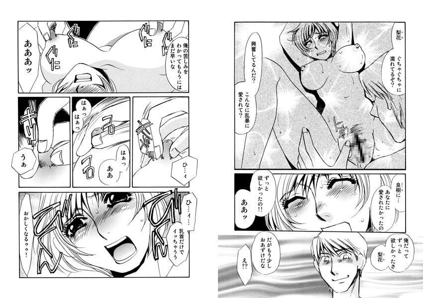 覚醒〜Mへの目覚め〜サンプル2
