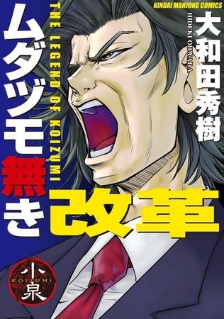 【98%OFF?!】ムダヅモ無き改革の旧章が10円!