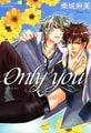 Only you [竹書房]