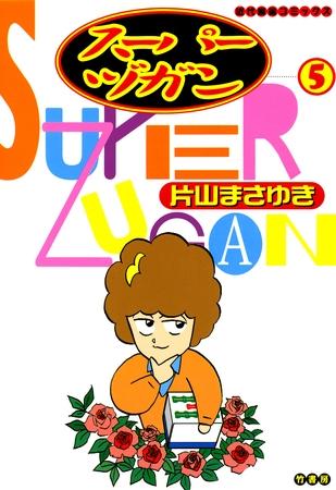 スーパーヅガン (5)片山まさゆきツカンポの花畑に大阪からやってきた超お...  livedoo