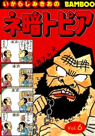 DLsite探偵団Lite「いがらしみきお初期傑作ネ暗トピア」!