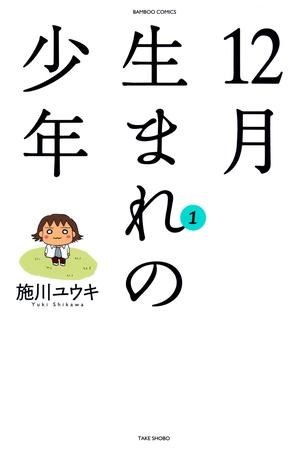施川ユウキ「12月生まれの少年」感想