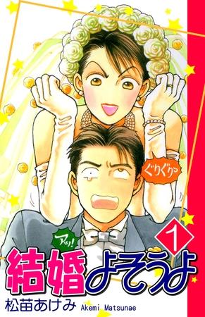 おすすめ漫画紹介『結婚よそうよ』松苗あけみ