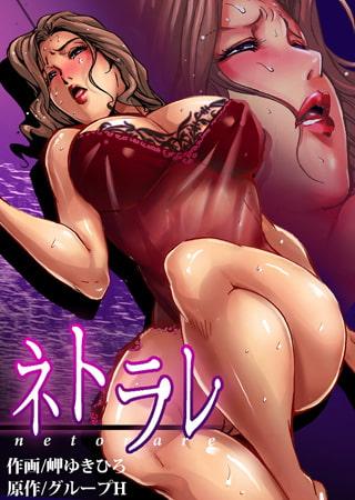 BJ036245 img main ネトラレ 8巻