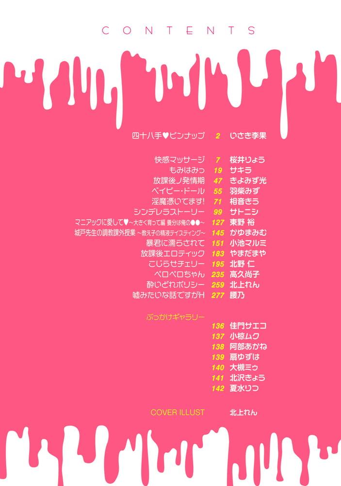 エロほん-ぶっかけ-【デジタル版・18禁】 サンプル画像2