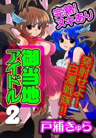 完熟!ヌキあり御当地アイドル2~発射せよ!白濁戦隊!!~
