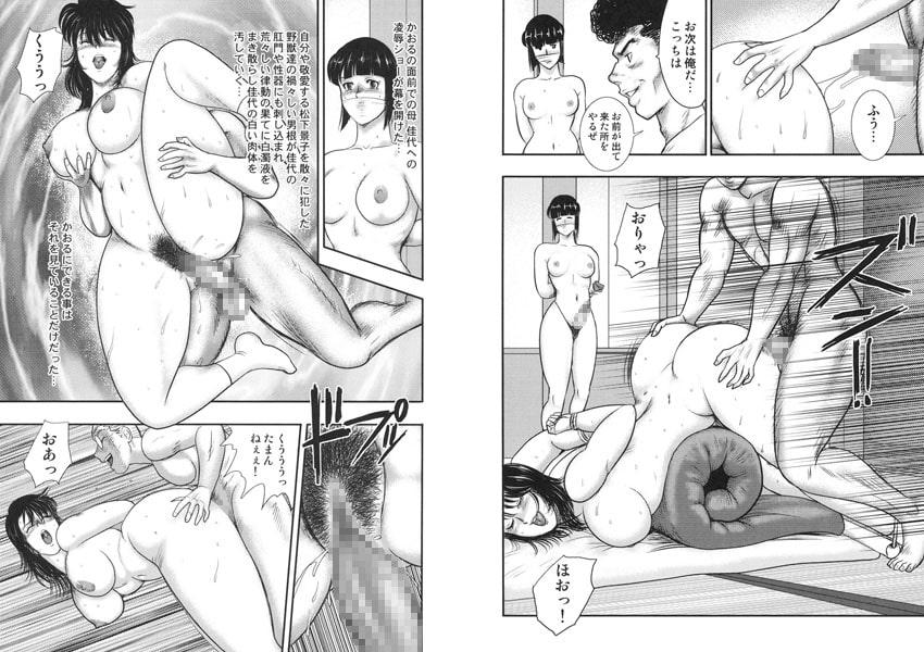 奴隷女教師・景子 6