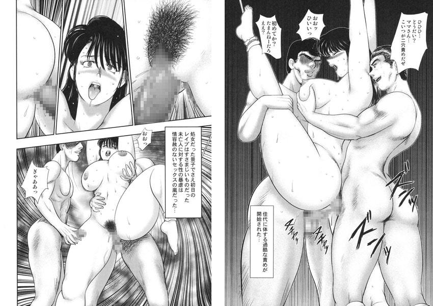 奴隷女教師・景子 7
