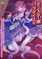 別冊コミックアンリアル モンスター娘パラダイスデジタル版Vol.5