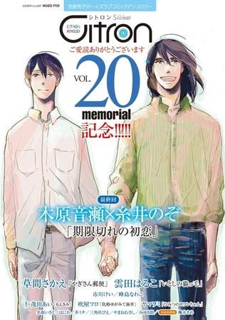 女性向け電子書籍 Citron VOL.20 〜20号記念特集〜の評判、口コミ情報