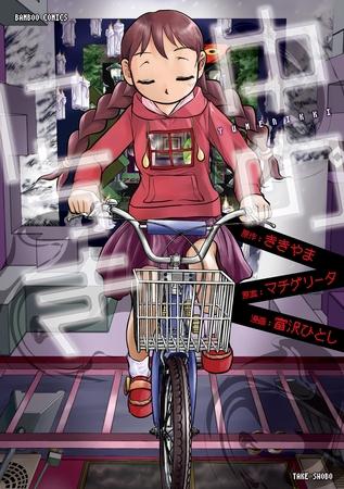 【おすすめ漫画紹介】ゆめにっき