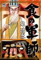 食の軍師 [泉昌之(画) / 久住昌之(作)]