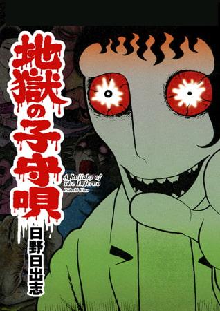 DLsite探偵団Lite「夏だ!電子書籍だ!日野日出志!」