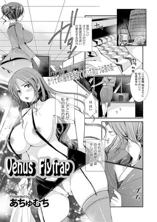 BJ039949 img main Venus Flytrap