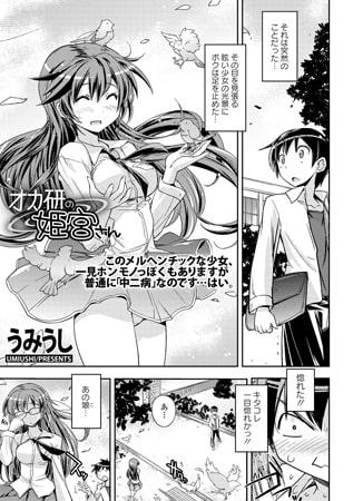 BJ039954 img main オカ研の姫宮さん