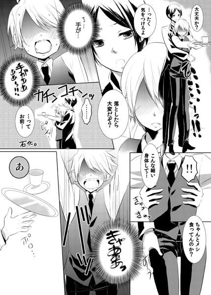お兄ちゃんはエロ執事!? 男装バレたらオシオキH☆(1) サンプル画像1