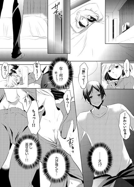 お兄ちゃんはエロ執事!? 男装バレたらオシオキH☆(1) サンプル画像3