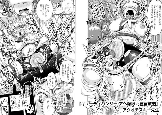二次元コミックマガジン 機械姦で悶絶イキ地獄! Vol.1 サンプル画像2