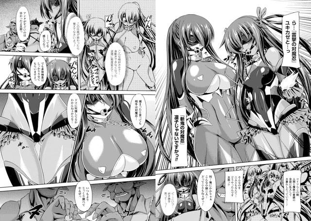対魔忍ユキカゼ 対魔忍は淫獄に沈む #1【単話】のサンプル画像
