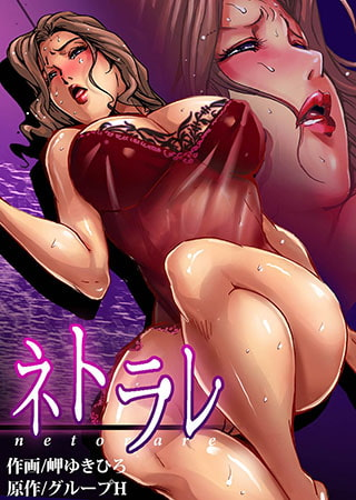 BJ040603 img main 【セット】ネトラレ 2