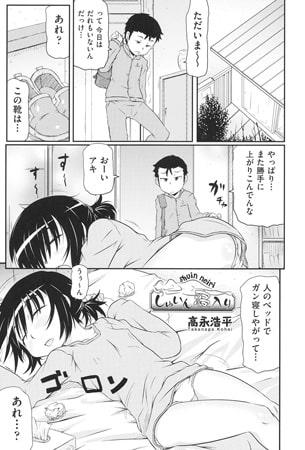 BJ041361 img main しゅいん寝入り