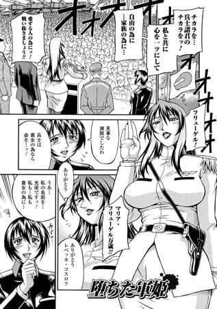 BJ041436 img main 堕ちた軍姫【単話】
