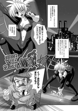 BJ041438 img main RIDE THE TAKER AYA【単話】