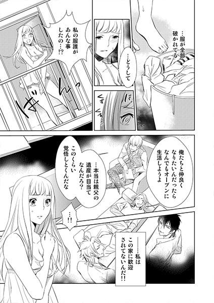 淫獄ハーレム~愛と憎悪、淫らな調教館 1巻