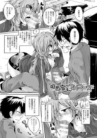 BJ042258 img main 吸血鬼のフルコース【単話】