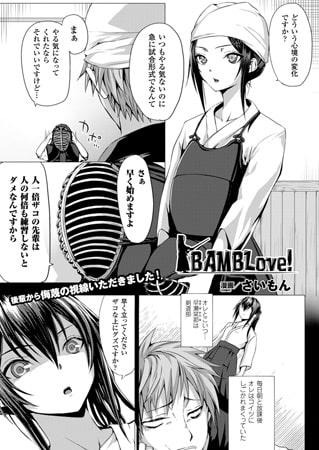 BJ042276 img main BAMBLove!【単話】