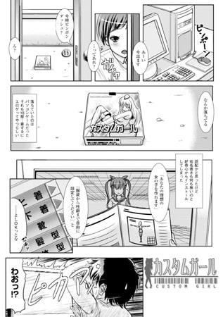 BJ042284 img main カスタムガール【単話】