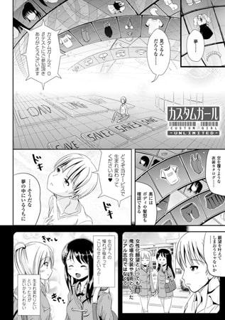 BJ042285 img main カスタムガール~unlimited~【単話】
