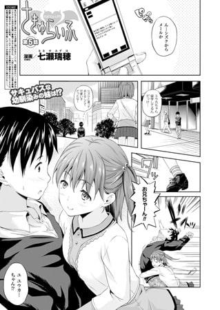 さきゅらいふ(5)【単話】