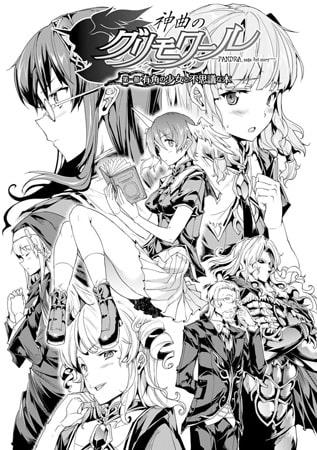 神曲のグリモワール―PANDRA saga 2nd story― 第一節 有角の少女と不思議な本【単話】のタイトル画像