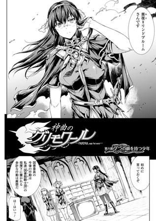 BJ042297 img main 神曲のグリモワール―PANDRA saga 2nd story― 第六節 2つの顔を持つ少年【単話】