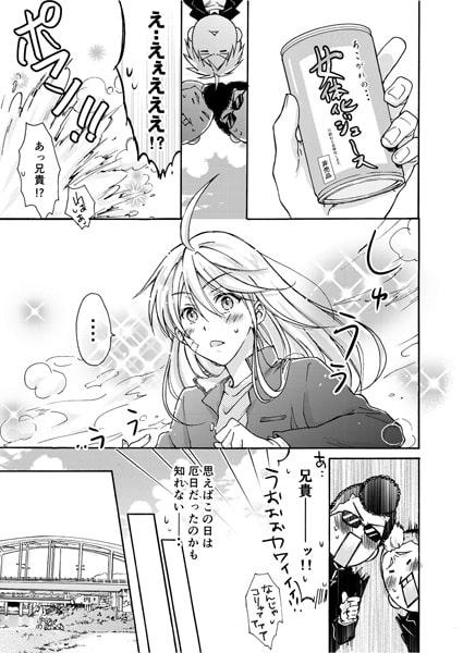 女体化ヤンキー学園☆オレのハジメテ、狙われてます。(1)