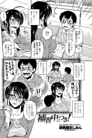 BJ042841 img main 補習中につき!