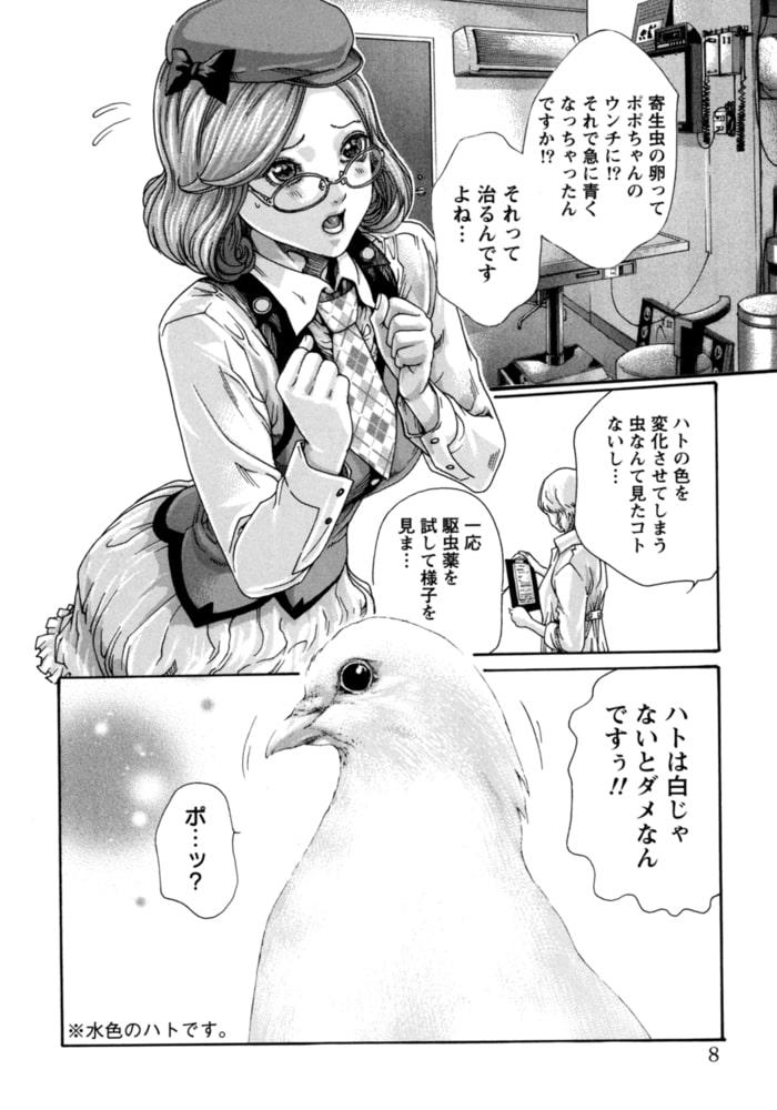 寄性獣医・鈴音 6のサンプル画像