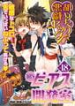 BOY'Sピアス開発室 vol.18 舐めまくり☆悪戯セックス [七ノ日]