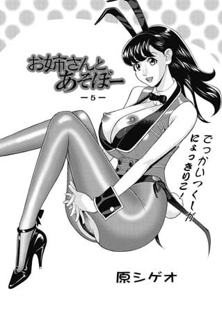 BJ043565 img main お姉さんとあそぼー(5)