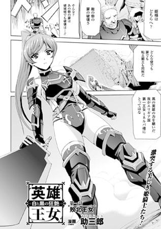 BJ044066 img main 英雄王女 白と黒の狂艶 第一話【単話】