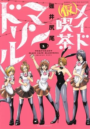 ヤンキーたちによるメイド喫茶経営4コマ漫画 (仮)メイド喫茶マンドリル