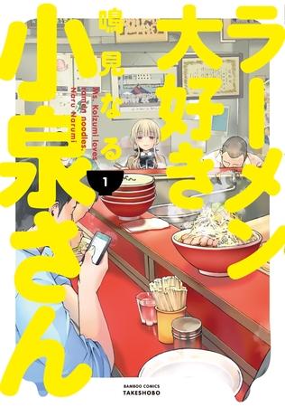 ラーメン大好き小泉さん アニメ化記念半額キャンペーン