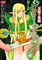 淫獄の皇姫ディートリンデ【第1話】